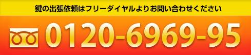 鍵の出張依頼 春日井市・春日井・高蔵寺の鍵屋が出張!